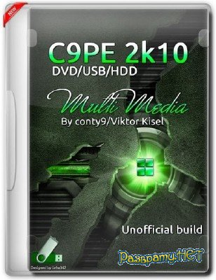 C9PE 2k10 CD/USB/HDD 5.12 Unofficial (2015/RUS/ENG)