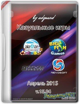 Казуальные игры v.15.04 build 1120 Апрель 2015 RePack by Adguard (RUS/ENG)