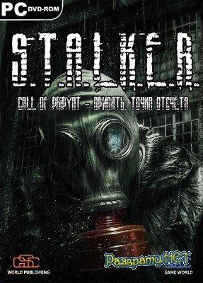 S.T.A.L.K.E.R.: Call of Pripyat - Припять. Точка отсчёта (2015/RUS/RePack от SeregA-Lus)