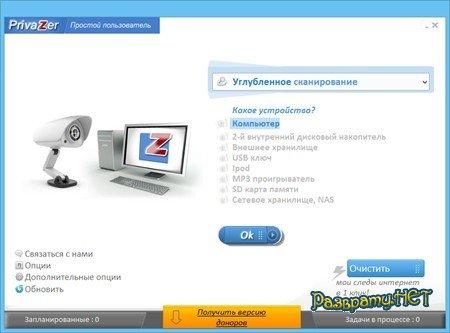 PrivaZer 2.32.0 + Portable