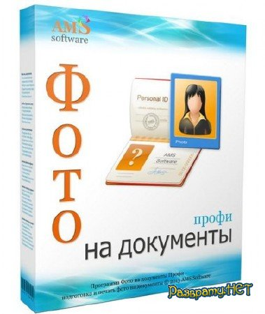 Фото на документы Профи 8.0 Rus Repack by KaktusTV