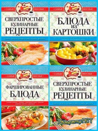 Кашин С.П.  - Самые вкусные рецепты. Цикл в 3-х томах  (2014-2015)