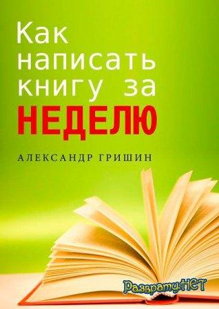 Александр Гришин - Как написать книгу за неделю (2015)