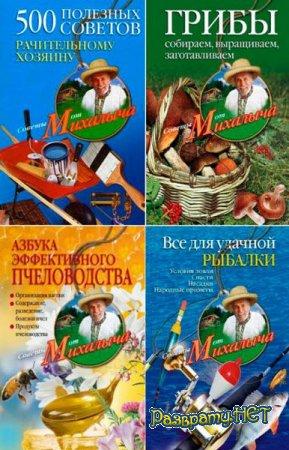 Звонарев Н.М. - Советы от Михалыча. Цикл в 39-и книгах (2008-2014)