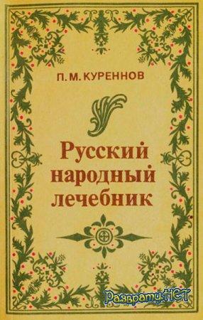 Куреннов П.М.  - Русский народный лечебник  (1991)