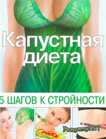 Трюхан Ольга  - Капустная диета. 5 шагов к стройности  (2006)