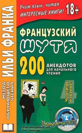 Розенкова Ольга - Французский шутя. 200 анекдотов для начального чтения (2014)