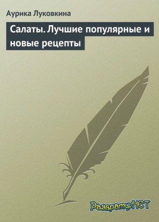 Аурика Луковкина - Салаты. Лучшие популярные и новые рецепты  (2013)
