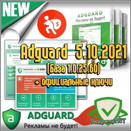Adguard 5.10.2021 (База 1.0.25.60) + официальные ключи