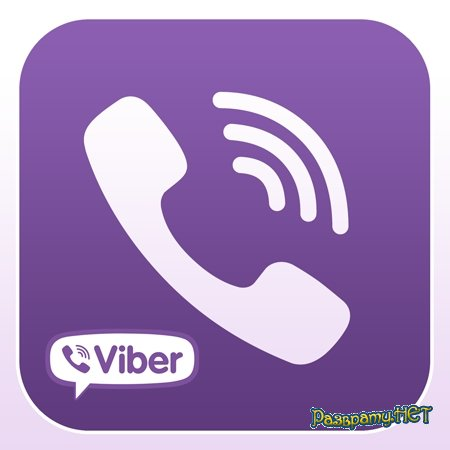 Viber 5.2.0.2529 ML/RUS Portable