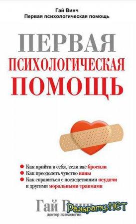 Винч Гай - Первая психологическая помощь (2014)