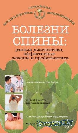 Родионова Ольга - Болезни спины: ранняя диагностика, эффективные лечение и профилактика (2013)