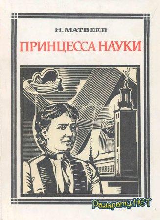 Матвеев Н. - Принцесса науки: Софья Ковалевская   (1979)