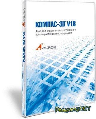 Компас-3D 16.0.3 RePack by KpoJIuK (2015/RUS)
