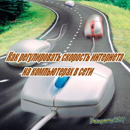 Как регулировать скорость интернета на компьютерах в сети (2015) WebRip
