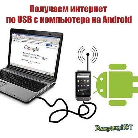 Получаем интернет по USB с компьютера на Android (2015) WebRip