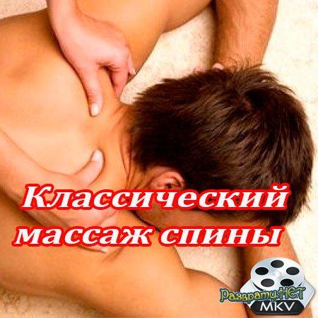 Классический массаж спины (2015) WebRip