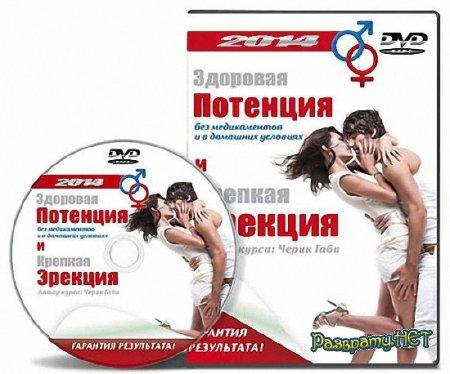 Здоровая потенция и крепкая эрекция без медикаментов и в домашних условиях (2014) Видеокурс