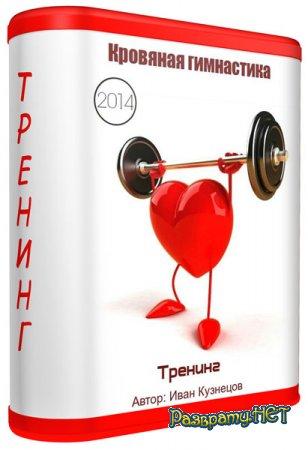 Кровяная гимнастика. Тренинг (2014)