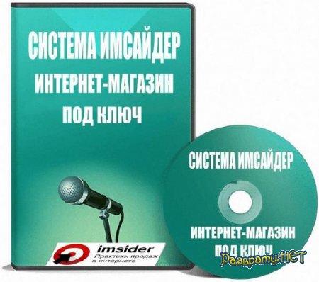 Система Имсайдер. Интернет-магазин под ключ - VIP (2014) Тренинг