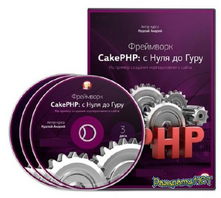 Фреймворк CakePHP: с Нуля до Гуру. Видеокурс (2015)
