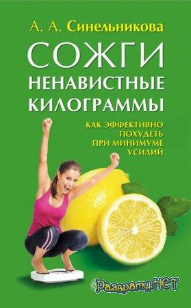 А. Синельникова  - Сожги ненавистные килограммы. Как эффективно похудеть при минимуме усилий   (2013)