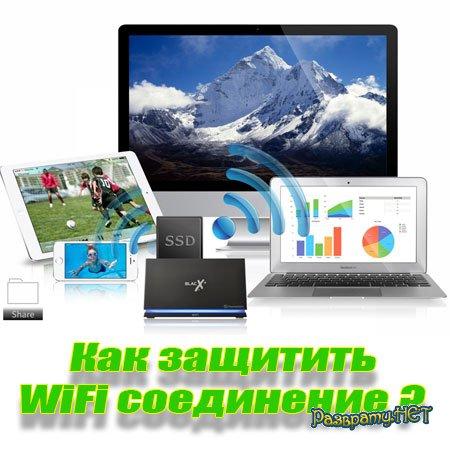 Как защитить WiFi соединение (2015) WebRip