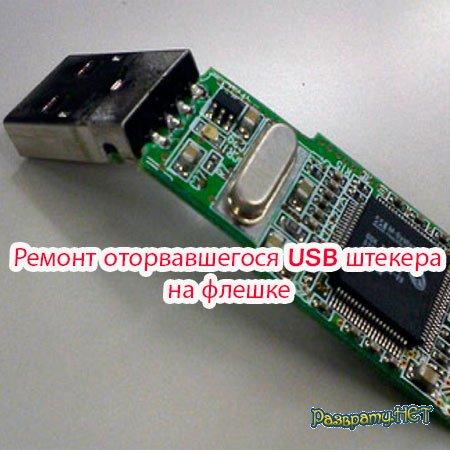 Ремонт оторвавшегося USB штекера на флешке (2015) WebRip