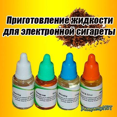 Приготовление жидкости для электронной сигареты (2015) WebRip