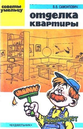 Самойлович В. В.  - Отделка квартиры. Советы умельцу (1992)