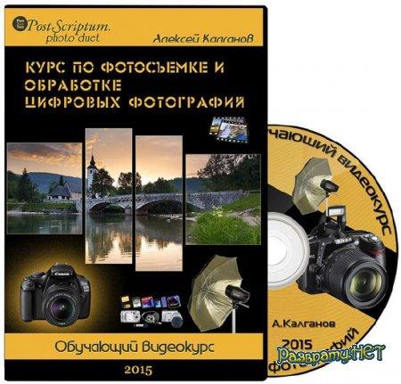 Курс по фотосъемке и обработке цифровых фотографий (2015)