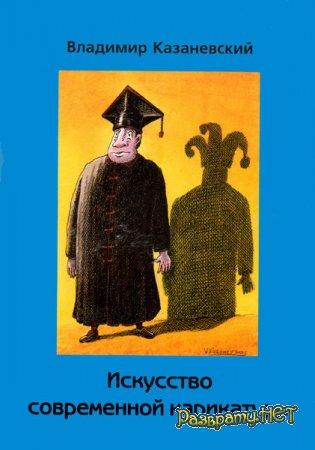 Казаневский В.  - Искусство современной карикатуры (2004)