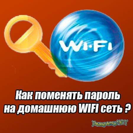 Как поменять пароль на домашнюю WIFI сеть (2015) WebRip
