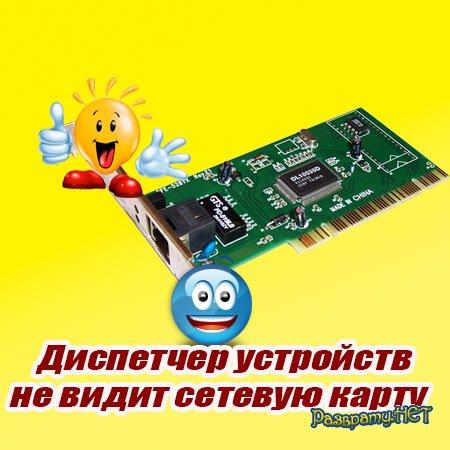 Диспетчер устройств не видит сетевую карту (2015) WebRip