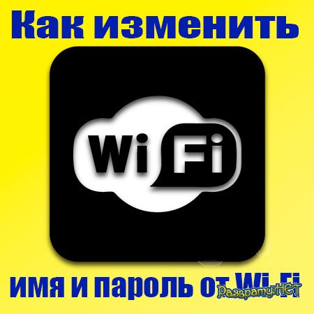 Как изменить имя и пароль от Wi-Fi (2015) WebRip