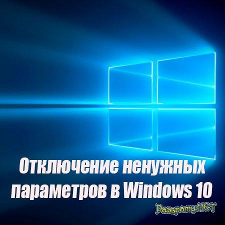 Отключение ненужных параметров в Windows 10 (2015) WebRip