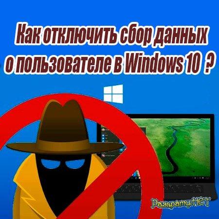 Как отключить сбор данных о пользователе в Windows 10 (2015) WebRip