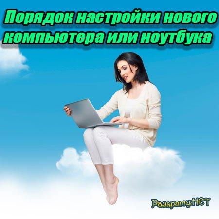 Порядок настройки нового компьютера или ноутбука (2015) WebRip