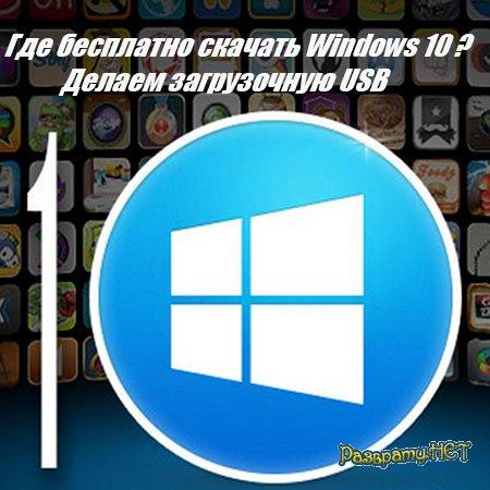 Где бесплатно скачать Windows 10. Делаем загрузочную USB (2015) WebRip