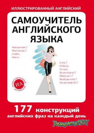 Е. Окошкина - Самоучитель английского языка (2012)