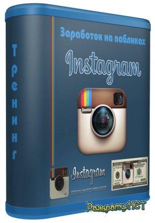 Заработок на пабликах Instagram (2015) Тренинг