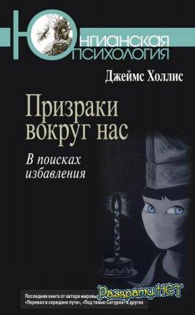 Джеймс Холлис - Призраки вокруг нас. В поисках избавления (2015)