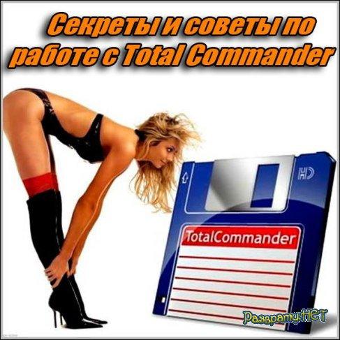 Секреты и советы по работе с Total Commander (2015) WebRip
