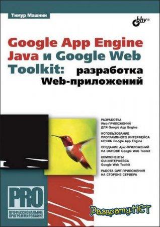 Тимур Машнин - Google App Engine Java и Google Web Toolkit. Разработка Web-приложений (2014)