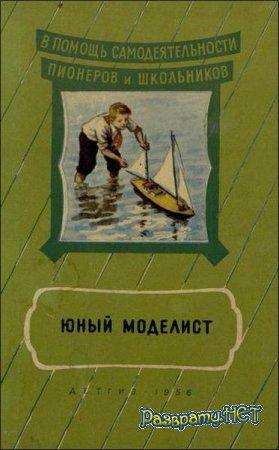Коллектив - Юный моделист (1956)