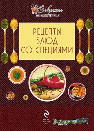 Е. Левашева - Рецепты блюд со специями (2012 )