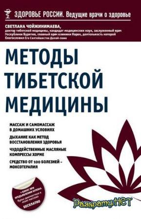Чойжинимаева Светлана - Методы тибетской медицины  (2015)