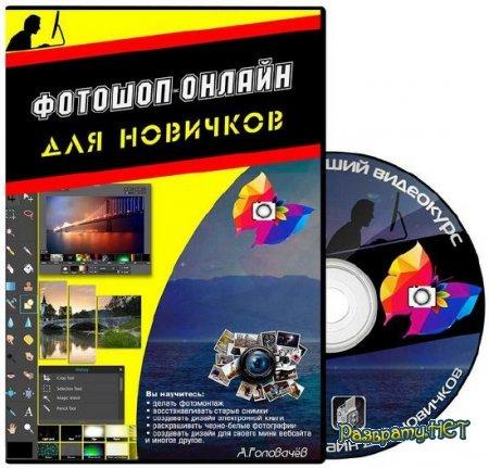 Фотошоп-онлайн для новичков (2013) Видеокурс