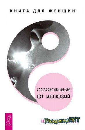 Наталья Матвеева - Освобождение от иллюзий. Книга для женщин  (2015)