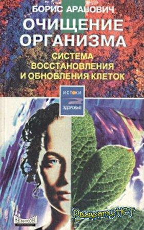 Аранович Б.Д.  - Очищение организма. Система восстановления и обновления клеток (1999)